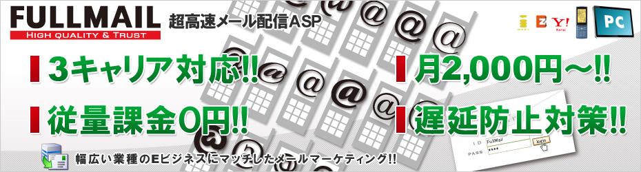 full mail メール配信システム